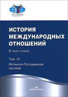 История международных отношений. В 3 томах. Том 3. Ялтинско-Потсдамская система