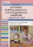 Игровые коррекционно-логопедические занятия с детьми 5 лет с ОНР