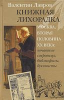 Книжная лихорадка. Москва вторая половина XX века. Печатные сокровища, библиофилы, букинисты