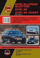 Audi Allroad Quatro / Audi A6 / Audi A6 Avant 2000-2006 г.в. Руководство по ремонту и эксплуатации, регулярные и периодические проверки, помощь в дороге и гараже, цветные электросхемы