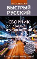 Быстрый русский. Сборник правил и упражнений
