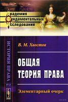 Общая теория права (м)