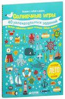 Солнечные игры. 40 увлекательных заданий