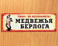 "Табличка на дверь ""Медвежья берлога"""