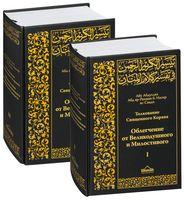 Толкование Священного Корана (в 2-х томах)