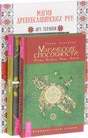 Круг Года. Магические способности. Магия древнеславянских рун (комплект из 3-х книг)