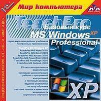 TeachPro MS Windows XP. Базовый курс