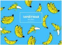 """Обложка для зачетной книжки """"Банановое удовольствие"""""""