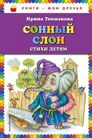 Сонный слон. Стихи детям