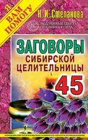 Заговоры сибирской целительницы - 45 (м)