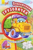 Приключения грузовичка (+ наклейки)