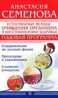 Естественные методы очищения организма и восстановления здоровья. Годовая программа