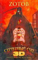 Апокалипсис Welcome. Страшный Суд 3D (книга вторая)