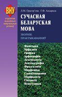 Сучасная беларуская мова. Зборнік практыкаванняў
