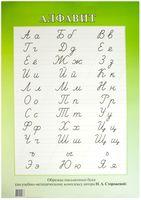 Алфавит. Образцы письменных букв по УМК Н. А. Сторожевой (зеленый, большой формат)