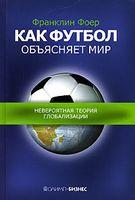 Как футбол объясняет мир. Невероятная теория глобализации
