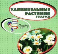 Удивительные растения Беларуси