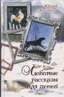Юрий Казаков. Любимые рассказы для детей