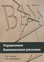 Управление банковскими рисками