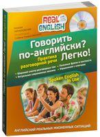 Говорить по-английски? Легко! (+ CD)