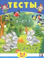 Тесты. Математика. 4-5 лет