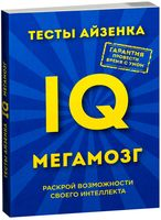 Тесты Айзенка. IQ. Мегамозг. Раскрой возможности своего интеллекта