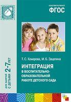 Интеграция в воспитательно-образовательной работе детского сада