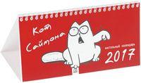 Кот Саймона. Календарь настольный на 2017 год