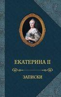 Екатерина II. Записки