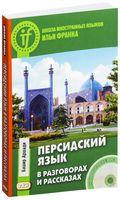 Персидский язык в разговорах и рассказах (+ CD)