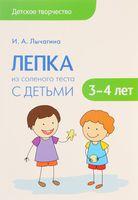 Лепка из соленого теста с детьми 3-4 лет. Сценарии занятий