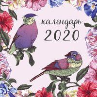 """Календарь настенный перекидной на 2020 год """"Ботаника"""" (30х30 см)"""