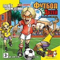Kidz Sports: Футбол для детей