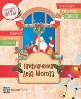 Приключения Деда Мороза. Головоломки, лабиринты, судоку, сравнения, запоминалки, раскраски