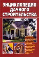 Энциклопедия дачного строительства