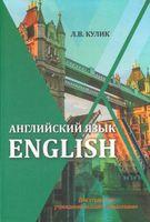 Английский язык = English