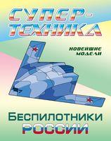 Беспилотники России