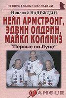"""Нейл Армстронг, Эдвин Олдрин, Майкл Коллинз. """"Первые на Луне"""""""