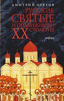 Русские святые и подвижники XX столетия (м)
