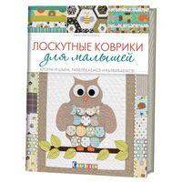 Лоскутные коврики для малышей
