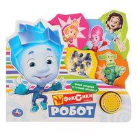Фиксики. Робот. Книжка-игрушка (1 кнопка с пеcенкой)