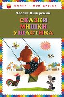 Сказки Мишки Ушастика