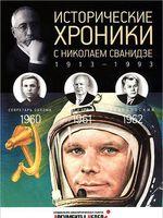 Исторические хроники с Николаем Сванидзе. Том 17