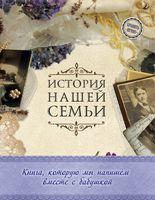 История нашей семьи. Книга, которую мы напишем вместе с бабушкой
