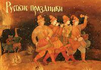 Русские праздники. Выпуск 2 (набор из 12 открыток)