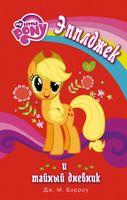 Мой маленький пони. Эпплджек и тайный дневник