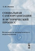 Социальная самоорганизация и исторический процесс. Возможности математического моделирования