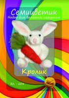 """Набор для валяния из шерсти """"Кролик"""""""