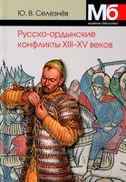 Русско-ордынские конфликты ХIII-XV веков