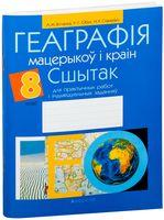 Геаграфія мацерыкоў і краін. 8 клас. Сшытак для практычных работ і індывідуальных заданняў